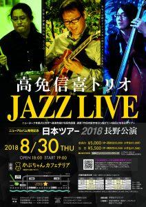 1708高免信喜トリオー飯田公演2017_A4